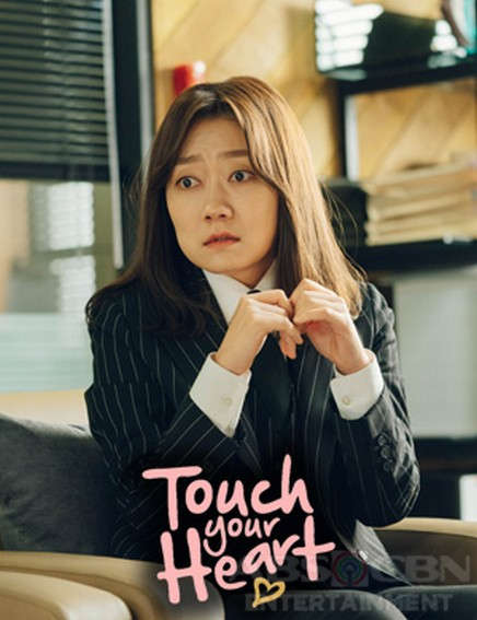 Touch Your Heart cast