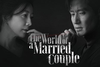 The World of a Marred Couple